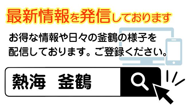 釜鶴トップロゴ