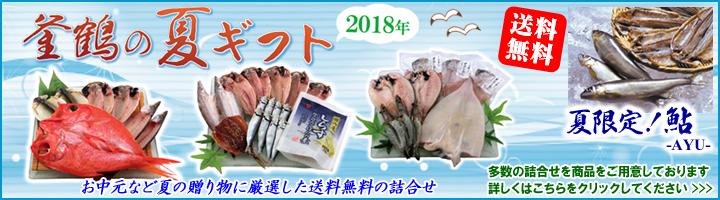 2018夏ギフト