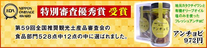 2019アンチョビ受賞