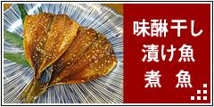 味醂干し漬け魚煮魚