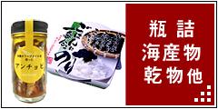 瓶詰海産物乾物